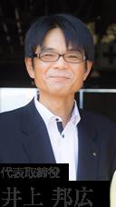 代表取締役井上邦広イメージ